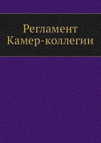 Неизвестный автор Регламент Камер-коллегии автор не указан регламент камер коллегии