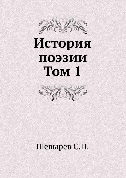С. П. Шевырев История поэзии. Том 1