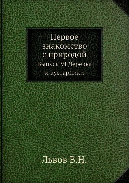 В. Н. Львов Первое знакомство с природой. Выпуск VI Деревья и кустарники