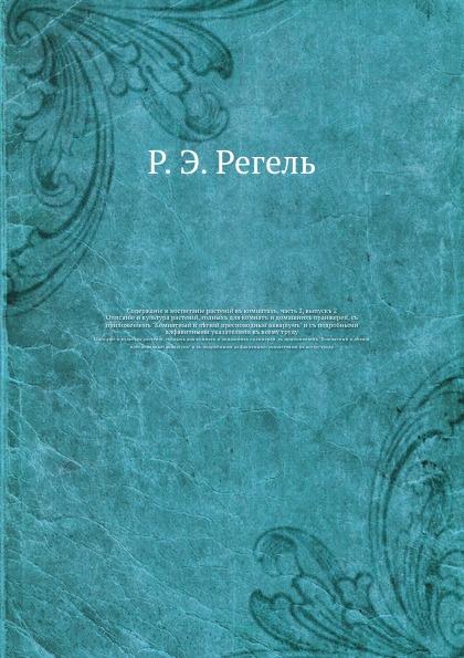 Р.Э. Регель Содержание и воспитание растений в комнатах, часть 2, выпуск 2