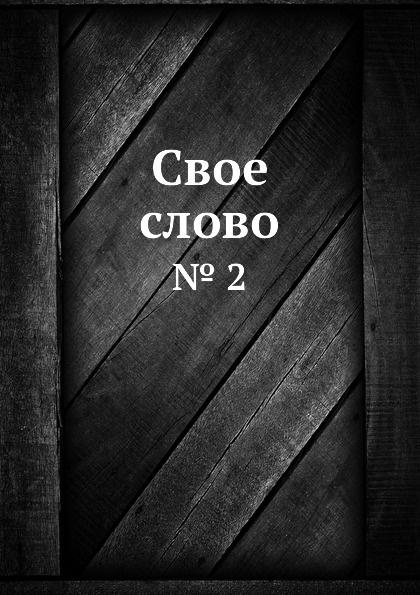 Неизвестный автор Свое слово. . 2