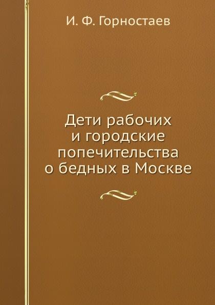 И.Ф. Горностаев Дети рабочих и городские попечительства о бедных в Москве