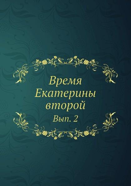 Неизвестный автор Время Екатерины второй. Вып. 2