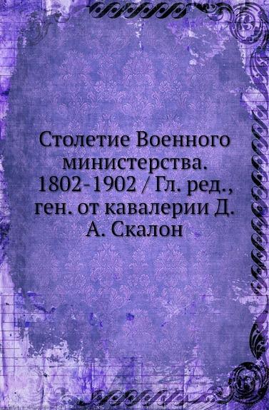 Д.А. Скалон Столетие Военного министерства. 1802-1902