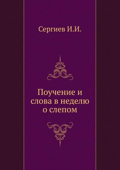 И. И. Сергиев Поучение и слова в неделю о слепом
