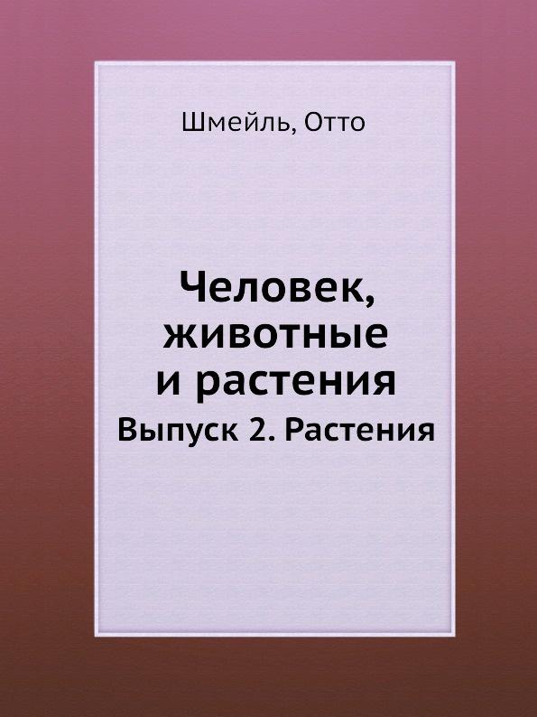 О. Шмейль Человек, животные и растения. Выпуск 2. Растения