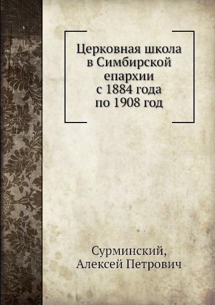 Церковная школа в Симбирской епархии с 1884 года по 1908 год