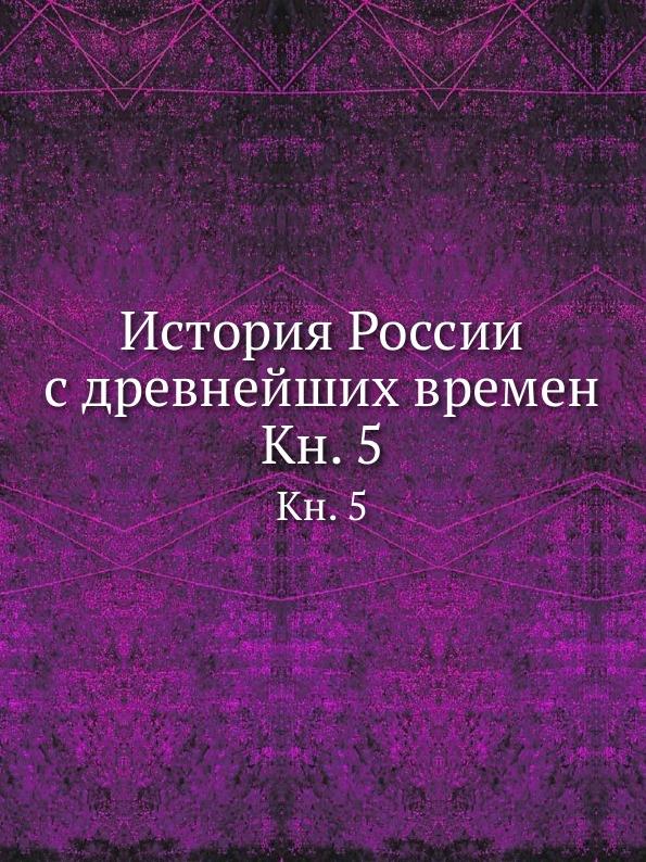 Неизвестный автор История России с древнейших времен. Кн. 5
