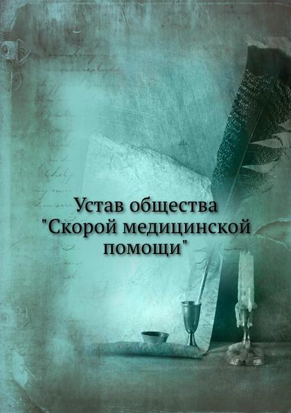 Неизвестный автор Устав общества Скорой медицинской помощи неизвестный автор устав киевского певческого общества