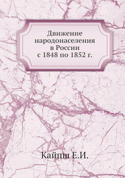 Движение народонаселения в России с 1848 по 1852 г.