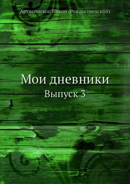 Архиепископ Никон Мои дневники. Выпуск 3