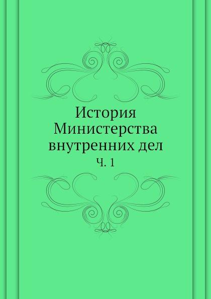 Неизвестный автор История Министерства внутренних дел. Часть 1