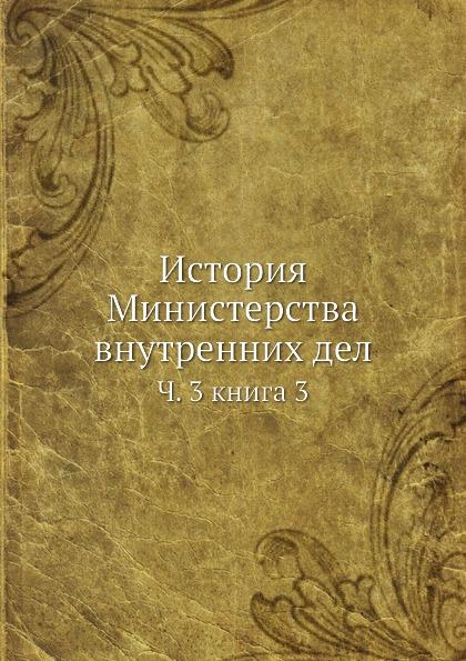 Неизвестный автор История Министерства внутренних дел. Часть 3 книга 3
