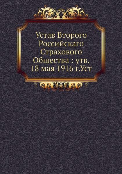 Неизвестный автор Устав Второго Российскаго Страхового Общества утв. 18 мая 1916 г.Уст неизвестный автор устав российскаго общества краснаго креста