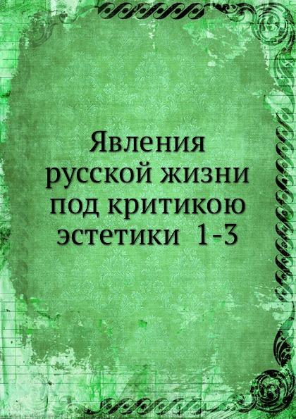 Неизвестный автор Явления русской жизни под критикою эстетики 1-3