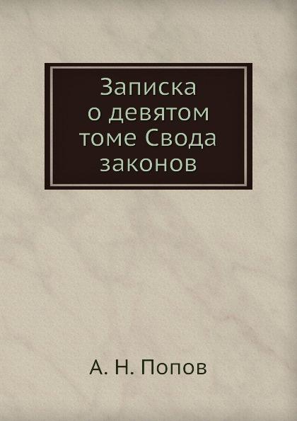 А. Н. Попов Записка о девятом томе Свода законов