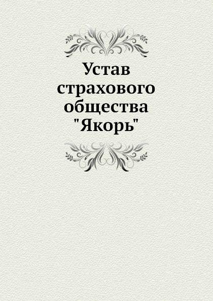Неизвестный автор Устав страхового общества Якорь неизвестный автор устав киевского певческого общества