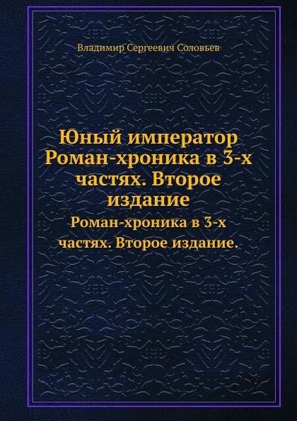 В. С. Соловьев Юный император. Роман-хроника в 3-х частях. Второе издание.