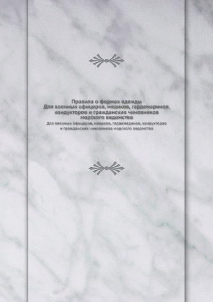 Неизвестный автор Правила о формах одежды. Для военных офицеров, медиков, гардемаринов, кондукторов и гражданских чиновников морского ведомства неизвестный автор опись делам управления генерал гидрографа и гидрографического департамента морского министерства 1827 1852 дело 1 1617