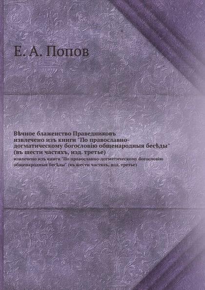 Е.А. Попов Вечное блаженство Праведников