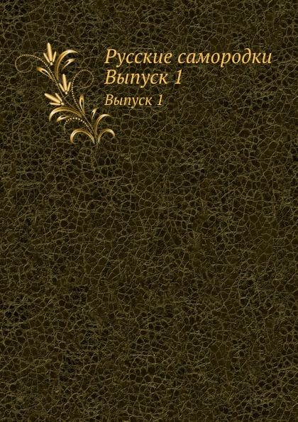 Неизвестный автор Русские самородки. Выпуск 1