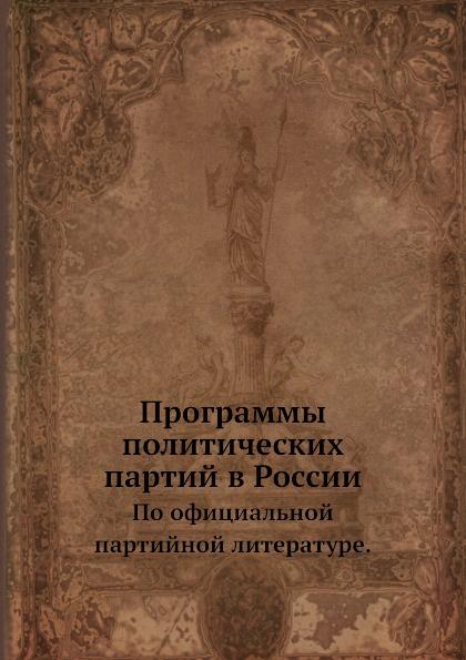 Неизвестный автор Программы политических партий в России. По официальной партийной литературе.
