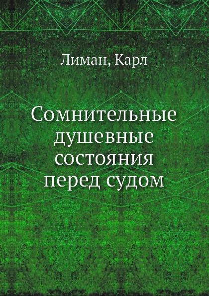 К. Лиман Сомнительные душевные состояния перед судом