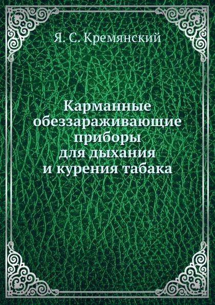 Я.С. Кремянский Карманные обеззараживающие приборы для дыхания и курения табака