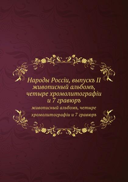 Неизвестный автор Народы России, выпуск II. живописный альбом, четыре хромолитографии и 7 гравюр