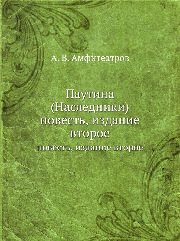 Паутина (Наследники). повесть, издание второе