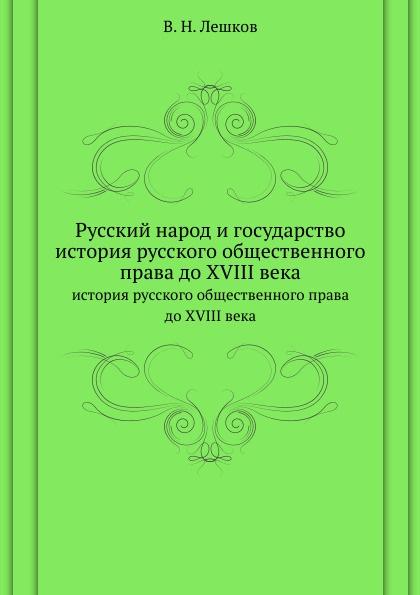 В. Н. Лешков Русский народ и государство. история русского общественного права до XVIII века