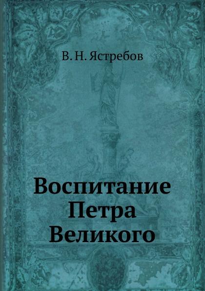 П. О. Бобровский Воспитание Петра Великого
