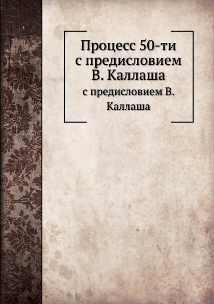 Процесс 50-ти. с предисловием В. Каллаша