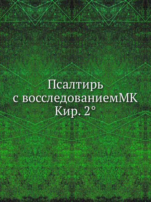Неизвестный автор Псалтирь с восследованиемMK Кир. 2.