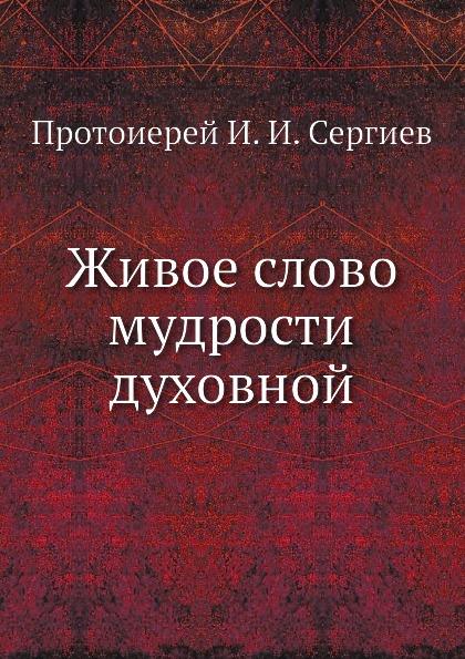 И.И. Сергиев Живое слово мудрости духовной