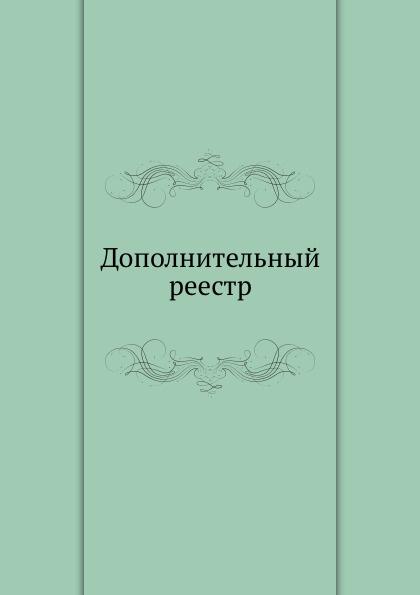 Неизвестный автор Дополнительный реестр неизвестный автор книга марсова или воинских дел от воиск царскаго величества россииских