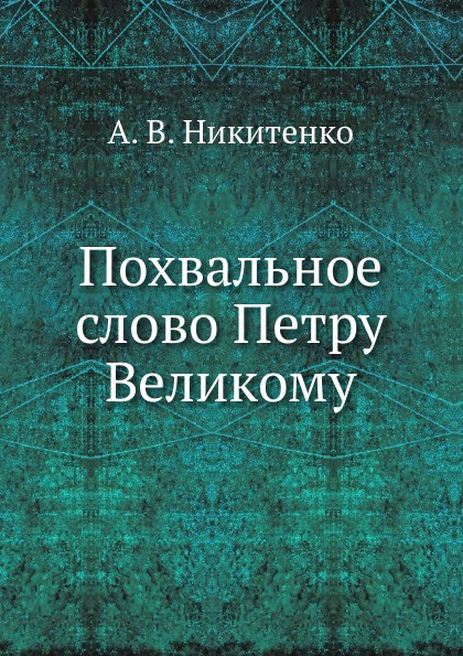 А.В. Никитенко Похвальное слово Петру Великому