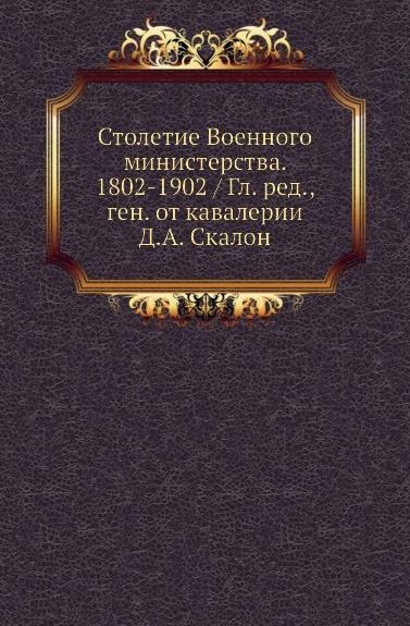 Неизвестный автор Столетие Военного министерства. 1802-1902