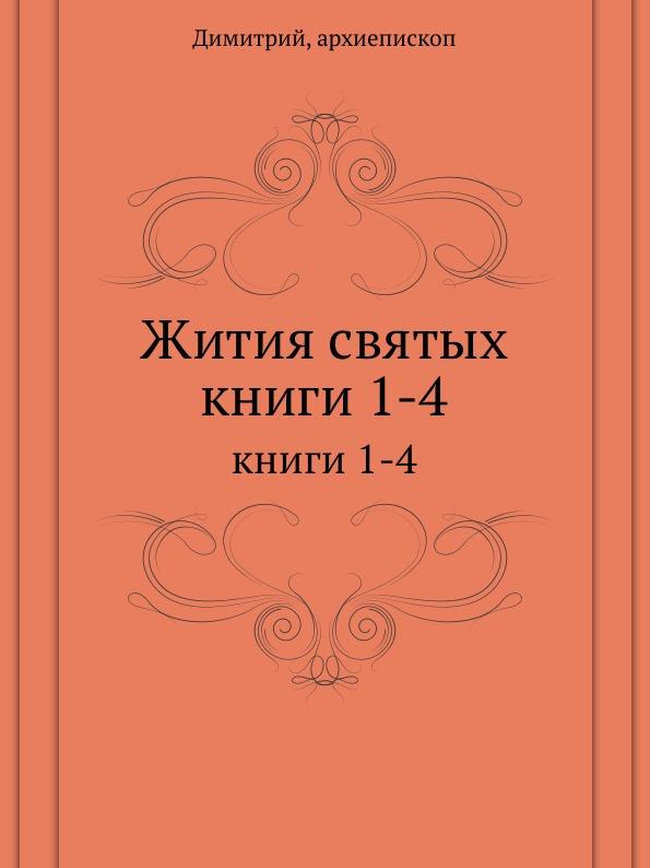 Архиепископ Димитрий Жития святых. книги 1-4