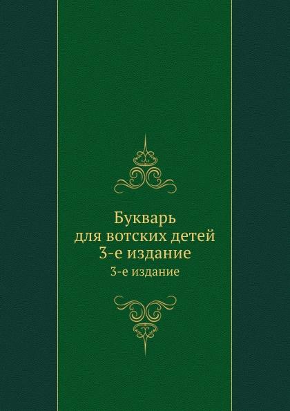 Неизвестный автор Букварь для вотских детей. 3-е издание