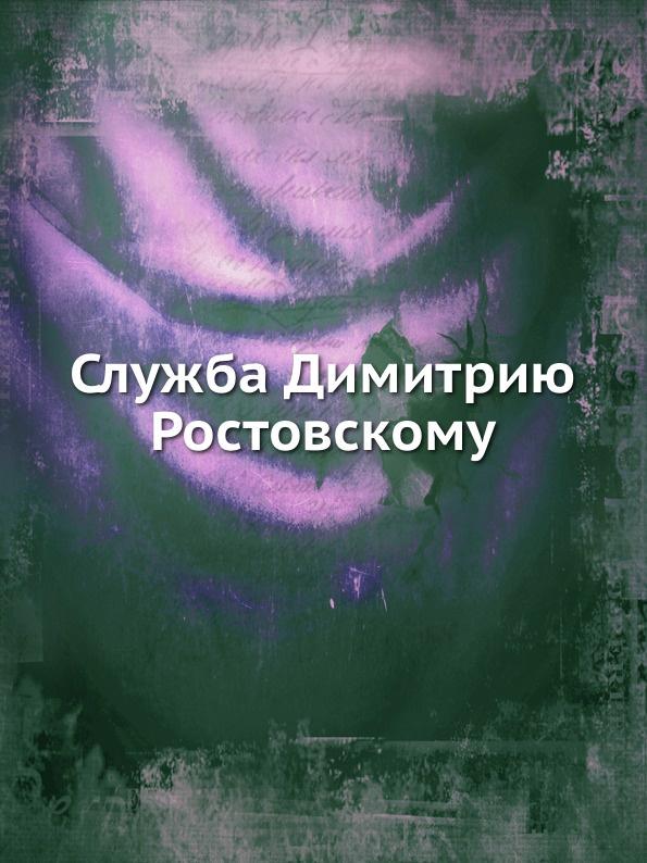 Неизвестный автор Служба Димитрию Ростовскому