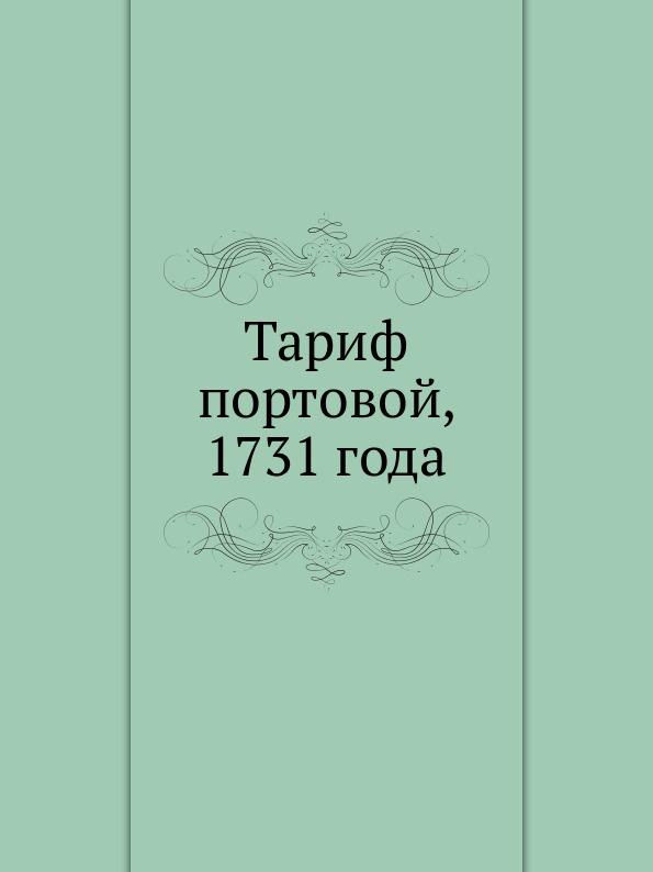 Неизвестный автор Тариф портовой, 1731 года отсутствует тариф портовои 1731 года