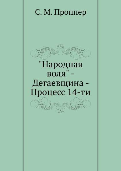 """С.М. Проппер """"Народная воля"""" -Дегаевщина - Процесс 14-ти"""