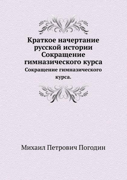 М.П. Погодин Краткое начертание русской истории. Сокращение гимназического курса.