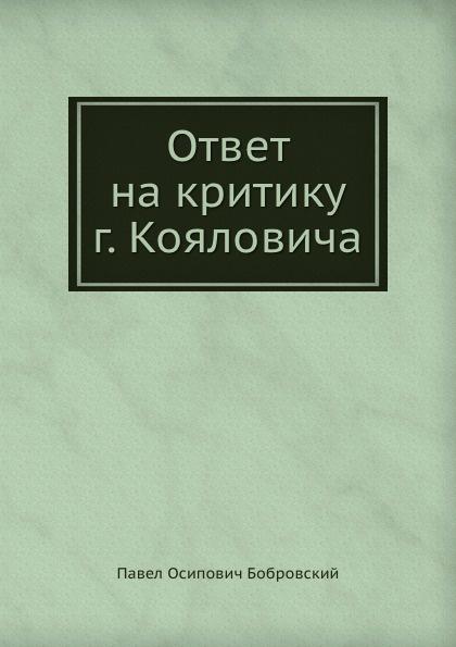 П. О. Бобровский Ответ на критику г. Кояловича