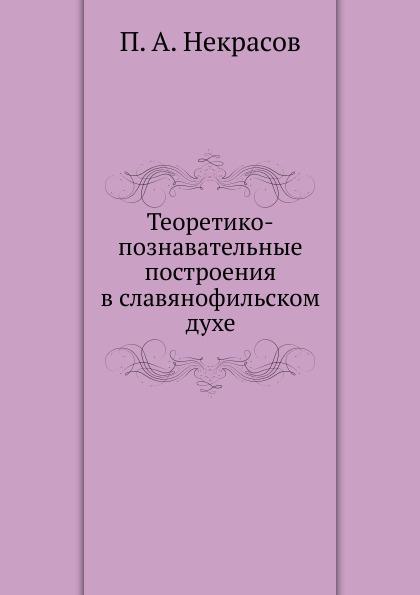 Теоретико-познавательные построения в славянофильском духе