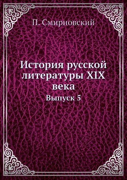 П. Смирновский История русской литературы XIX века. Выпуск 5
