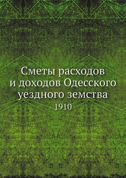 Неизвестный автор Сметы расходов и доходов Одесского уездного земства. 1910 неизвестный автор сметы расходов и доходов одесского уездного земства 1910
