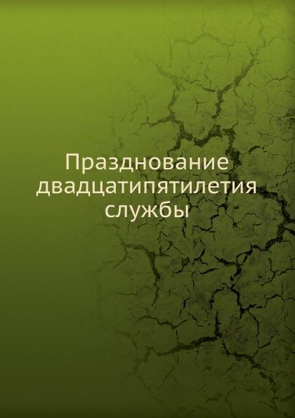 Неизвестный автор Празднование двадцатипятилетия службы неизвестный автор жизнь генерал лейтенанта князя мадатова
