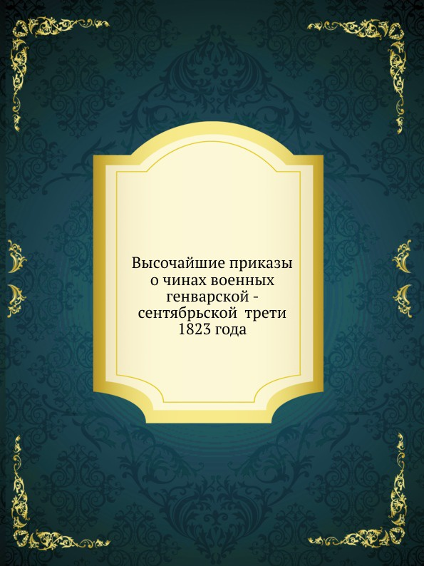 Неизвестный автор Высочайшие приказы о чинах военных генварской - сентябрьской трети 1823 года отсутствует высочайшие приказы о чинах военных генварской трети 1824 года